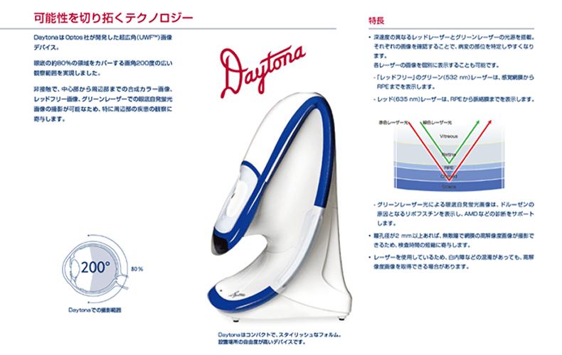 糖尿病網膜症 超広角走査型レーザー検眼鏡『Daytona(デイトナ)』