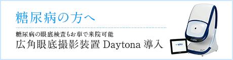 糖尿用の方へDaytona導入