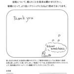 Thank youイメージ